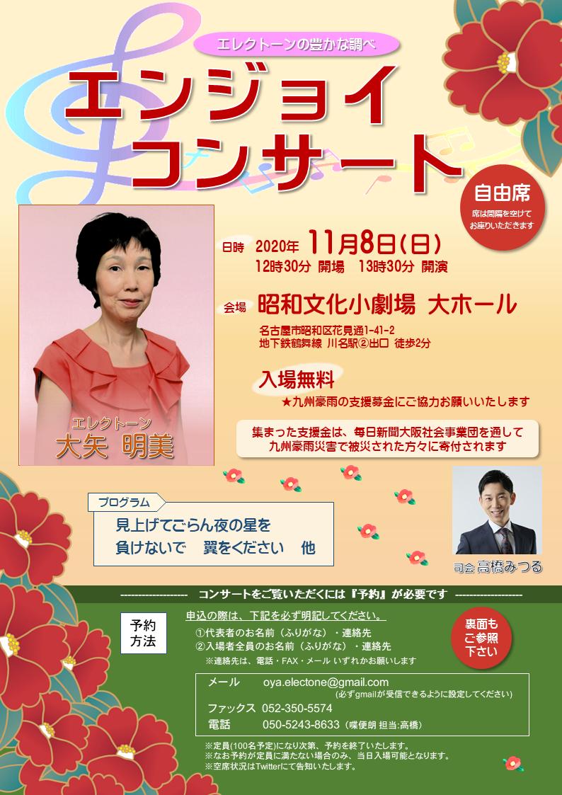 20201108_ooyaakemi